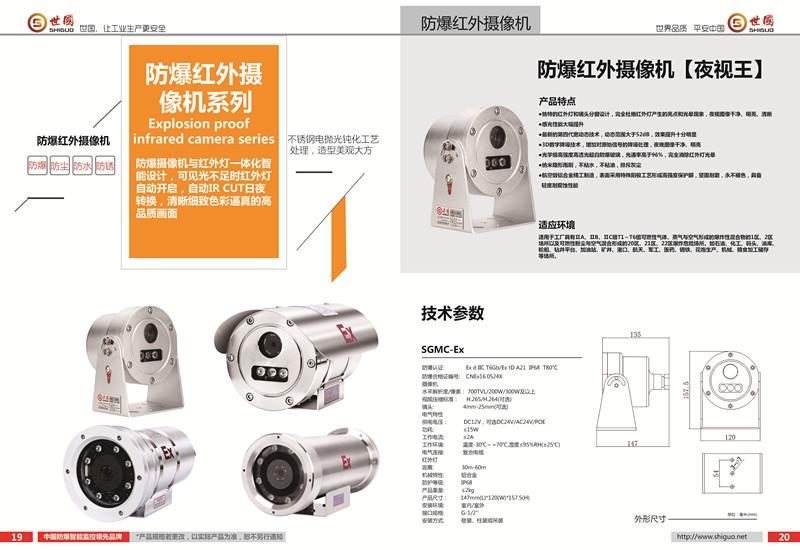 防爆红外摄像机产品以及市场现状分析